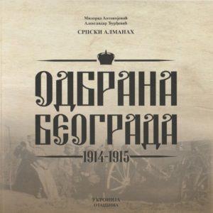 Odbrana-Beograda-1914-1915_slika_O_64011547