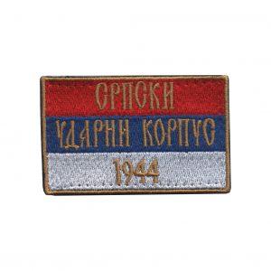 Srpski udarni korpus